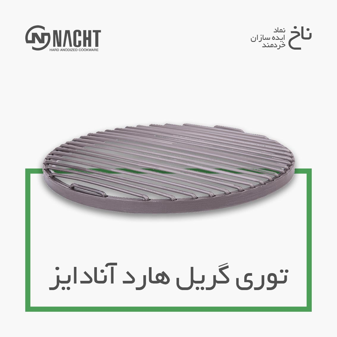 Nacht-Hard-Anodized-Gril-Grid