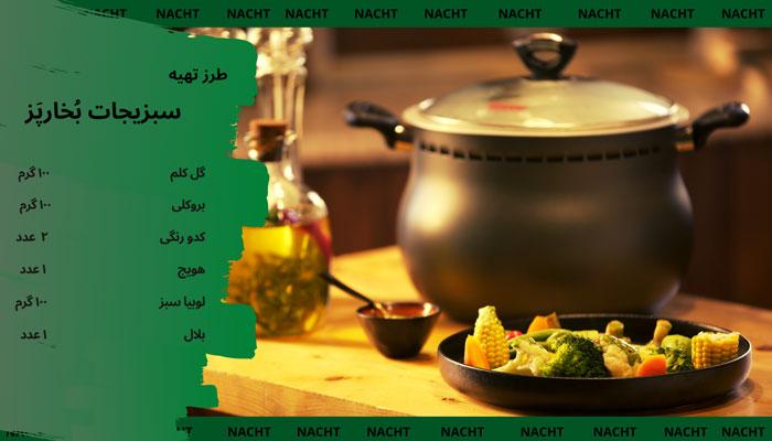 مواد اولیه بشقاب سبزیجات بخارپز