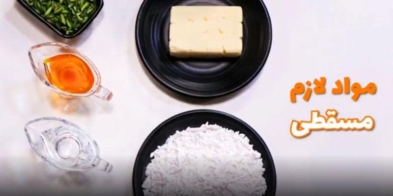 مواد لازم برای پخت مسقطی